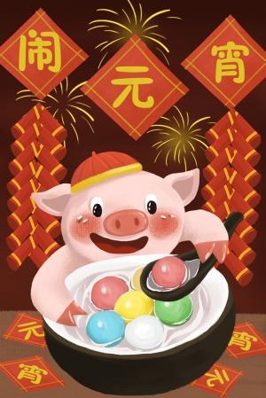 元宵节海报猜灯谜吃汤圆挂灯笼民俗活动