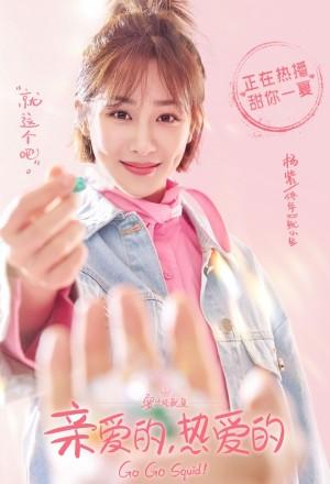 《亲爱的热爱的》高清宣传海报图片