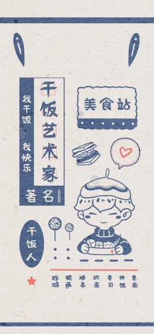 蓝色系可爱干饭人文字手机壁纸
