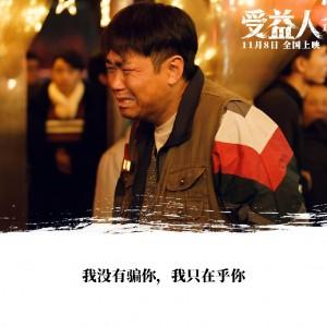 电影《受益人》精彩人物台词海报图片