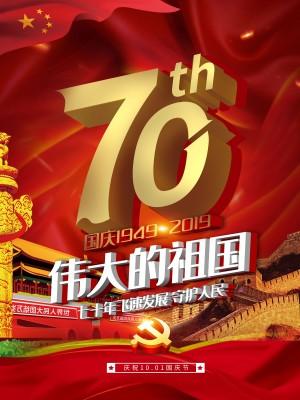 伟大的祖国70周年国庆