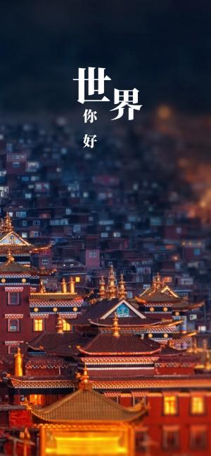 世界旅游日之璀璨燈光下的世界