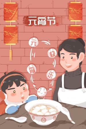 元宵节一家团聚乐开花吃汤圆卡通海报