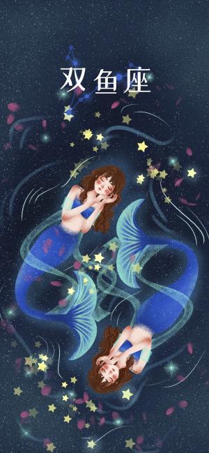 十二星座之双鱼座美人鱼插画锁屏图片