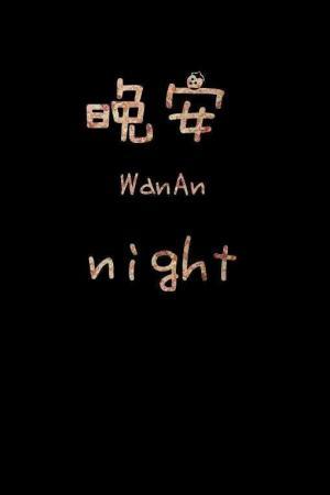 夜幕晚安圖片