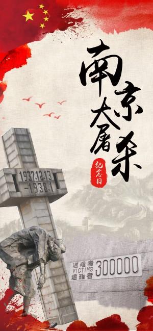 12月13日南京大屠杀纪念日