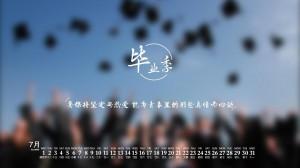 2020年7月一年毕业季文字图片日历壁纸