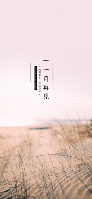 十一月再见清新自然风光文字高清手机壁纸