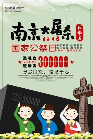 南京大屠杀纪念日之铭记于心