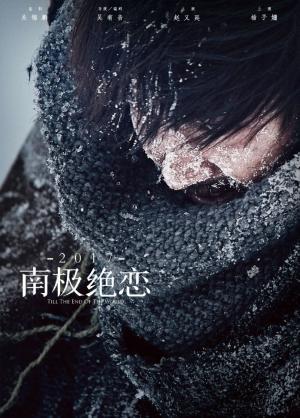 赵又廷杨子珊《南极绝恋》海报图片