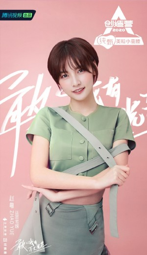 《创造营2020》赵粤青春图片