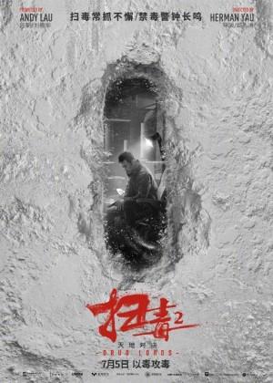 《扫毒2天地对决》禁毒公益海报