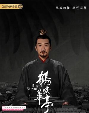 《鹤唳华亭》主演海报图片
