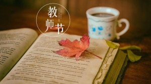 教师节暖心书本祝福高清桌面壁纸