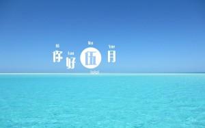 你好伍月唯美蓝色大海壁纸图片