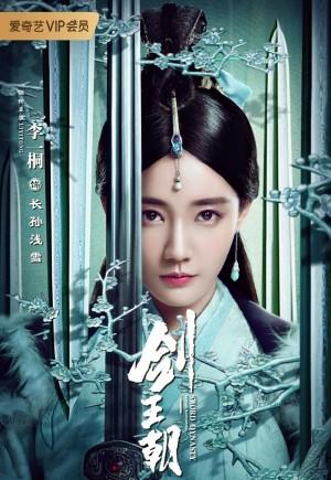 电视剧《剑王朝》人物海报图片