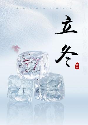 立冬之冰雪世界