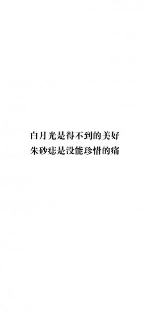 甜蜜爱情文字语录手机壁纸