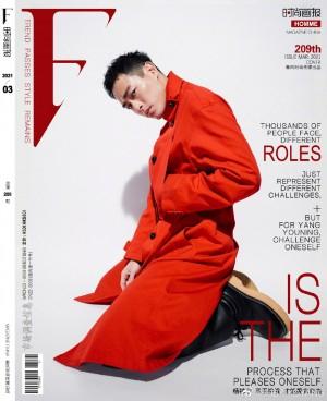 杨祐宁杂志封面帅气