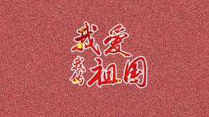 国庆节我爱我中国