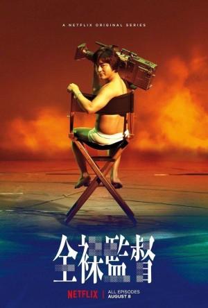 日本电影《全裸导演》译名《AV帝王》宣传海报
