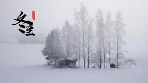 冬至时节养眼冰雪世界迷人风光