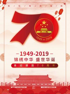 喜迎建国70周年