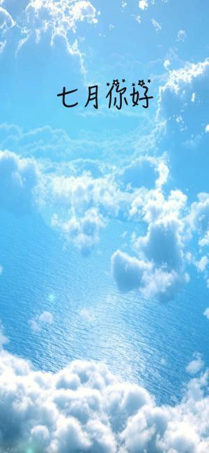 蓝天白云唯美七月你好的图片带字