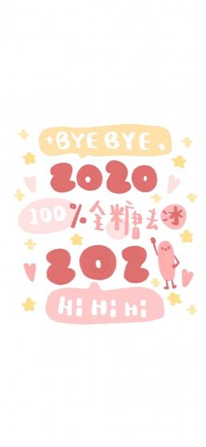 2021朋友圈背景简约文字手机壁纸