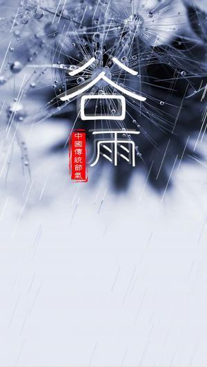 24节气之谷雨手机壁纸