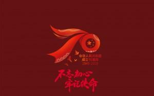中国人民共和国成立70周年