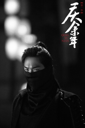张若昀《庆余年》黑衣造型图片
