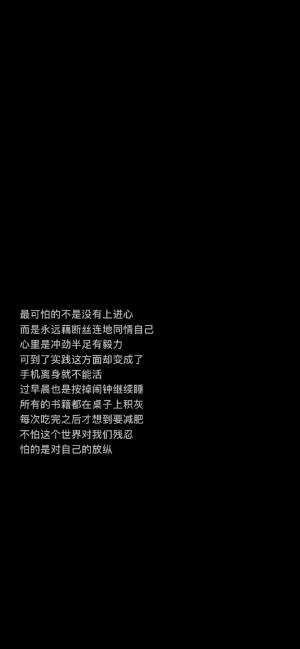 黑背景简约文字语录手机壁纸