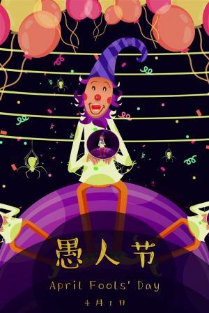 舞台上的小丑表演愚人节手绘高清插画