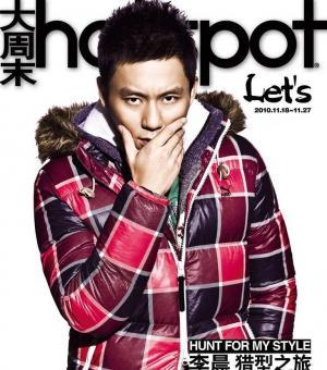 李晨登《大周末》杂志封面图片