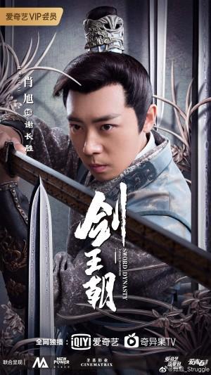 《剑王朝》肖旭海报图片