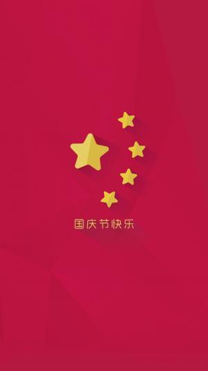 红色国庆节快乐高清手机壁纸