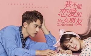 青春剧《我不能恋爱的女朋友》海报