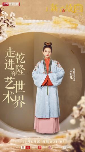 《上新了故宫》嘉宾人物海报图片