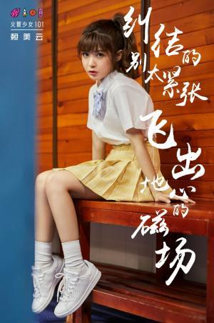 火箭少女101新专辑《撞》海报图片