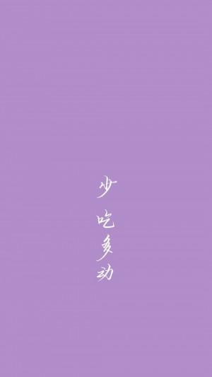 紫色背景正能量文字图片手机壁纸