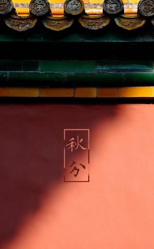 秋分之红墙绿瓦