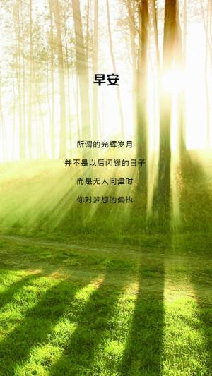 早安梦想文字语录唯美图片壁纸