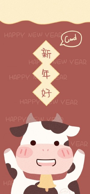 2021新年多喜乐