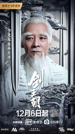 《剑王朝》李光复海报图片