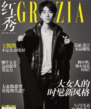 王俊凯红秀杂志图片