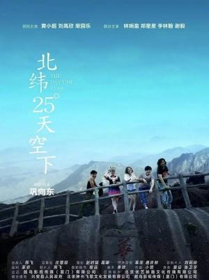 青春悬疑片《北纬25°天空下》宣传海报图片