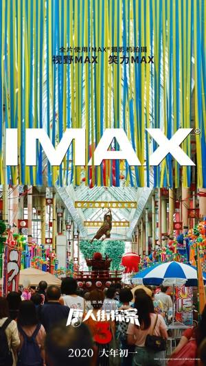 《唐人街探案3》侦探集合版IMAX海报图片