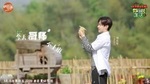 刘宪华《向往的生活》第二季