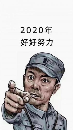 2020年要好好努力